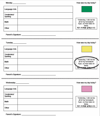 behavior policy miss kim s fourth grade class example of a student s behavior homework log